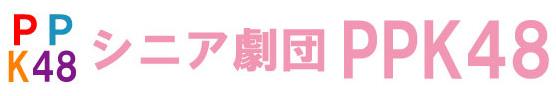 PPK48 オフィシャルサイト 千葉市のシニア劇団