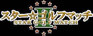 スター☆ゴルフマッチII 芸能界やスポーツ界のゴルフ好き同士がペアを組んで真剣勝負