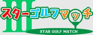 スターゴルフマッチⅢ 公式ホームページ - 芸能界・スポーツ界からや男女プロゴルファーをお招きしての 真剣ペアマッチ!-スターゴルフマッチ3